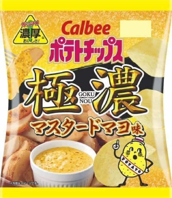 カルビー「ポテトチップス 極濃マスタードマヨ味」