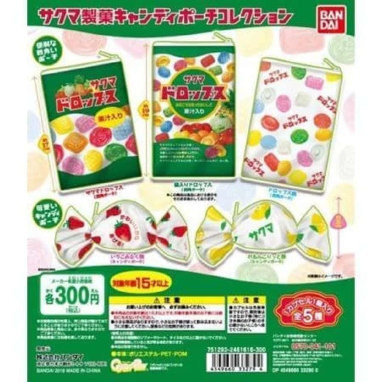 バンダイ「サクマ製菓 キャンディーポーチコレクション」