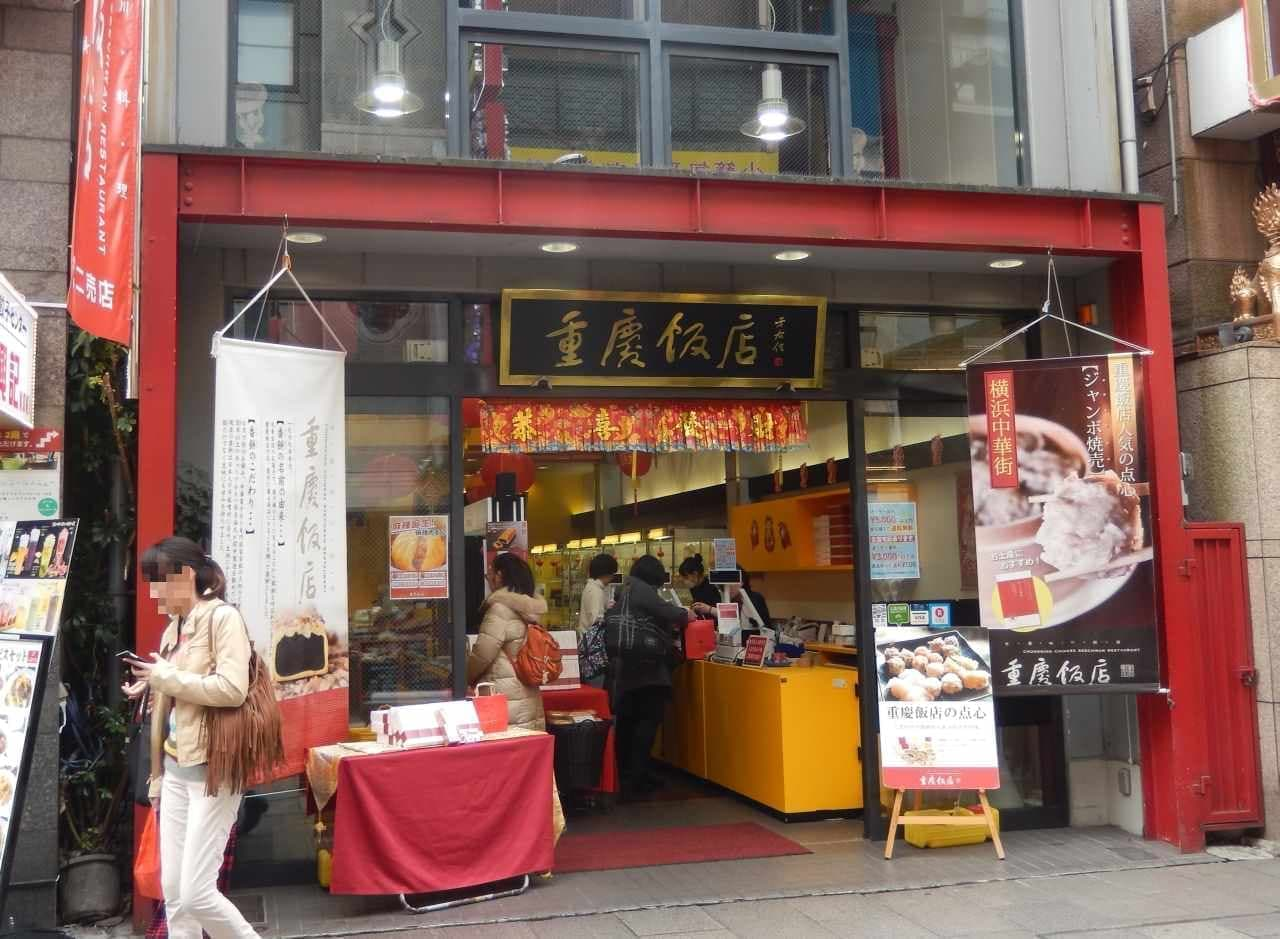 重慶飯店のパイナップルケーキ「鳳梨酥(ホウリンス)」