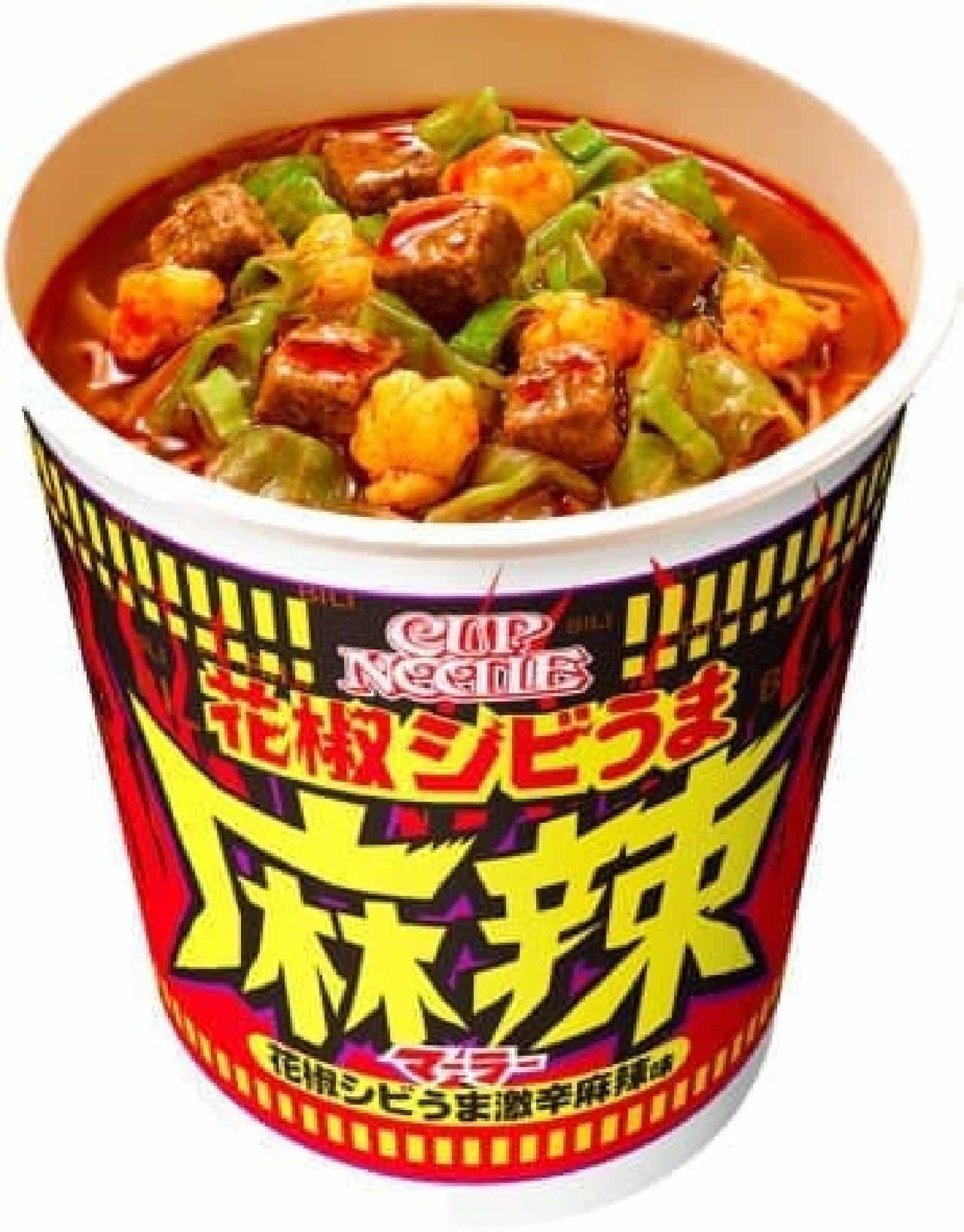 日清食品「カップヌードル 花椒シビうま激辛麻辣味 ビッグ」