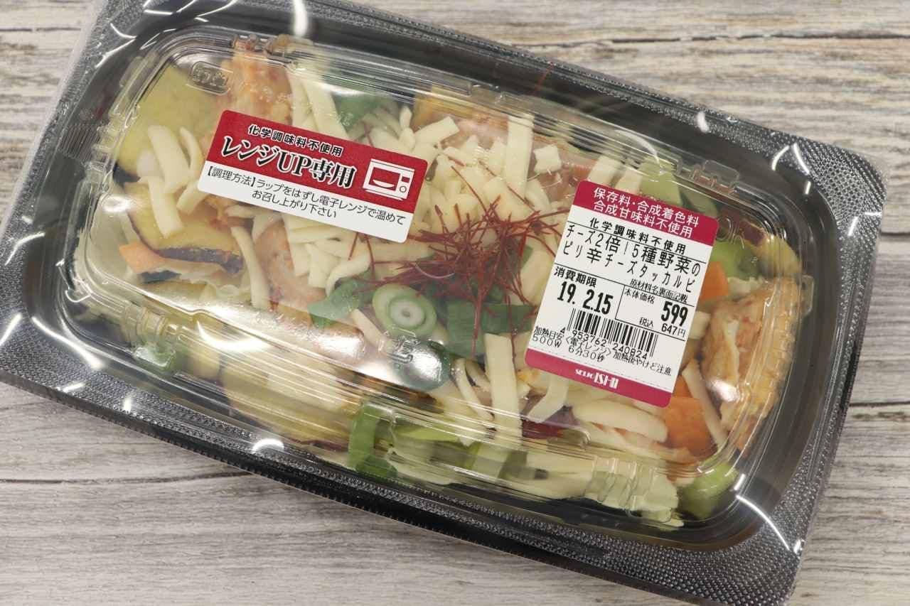 成城石井「チーズ2倍!5種野菜のピリ辛チーズタッカルビ」