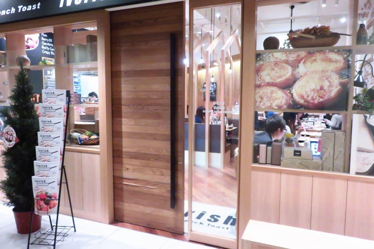 アイボリッシュの渋谷店