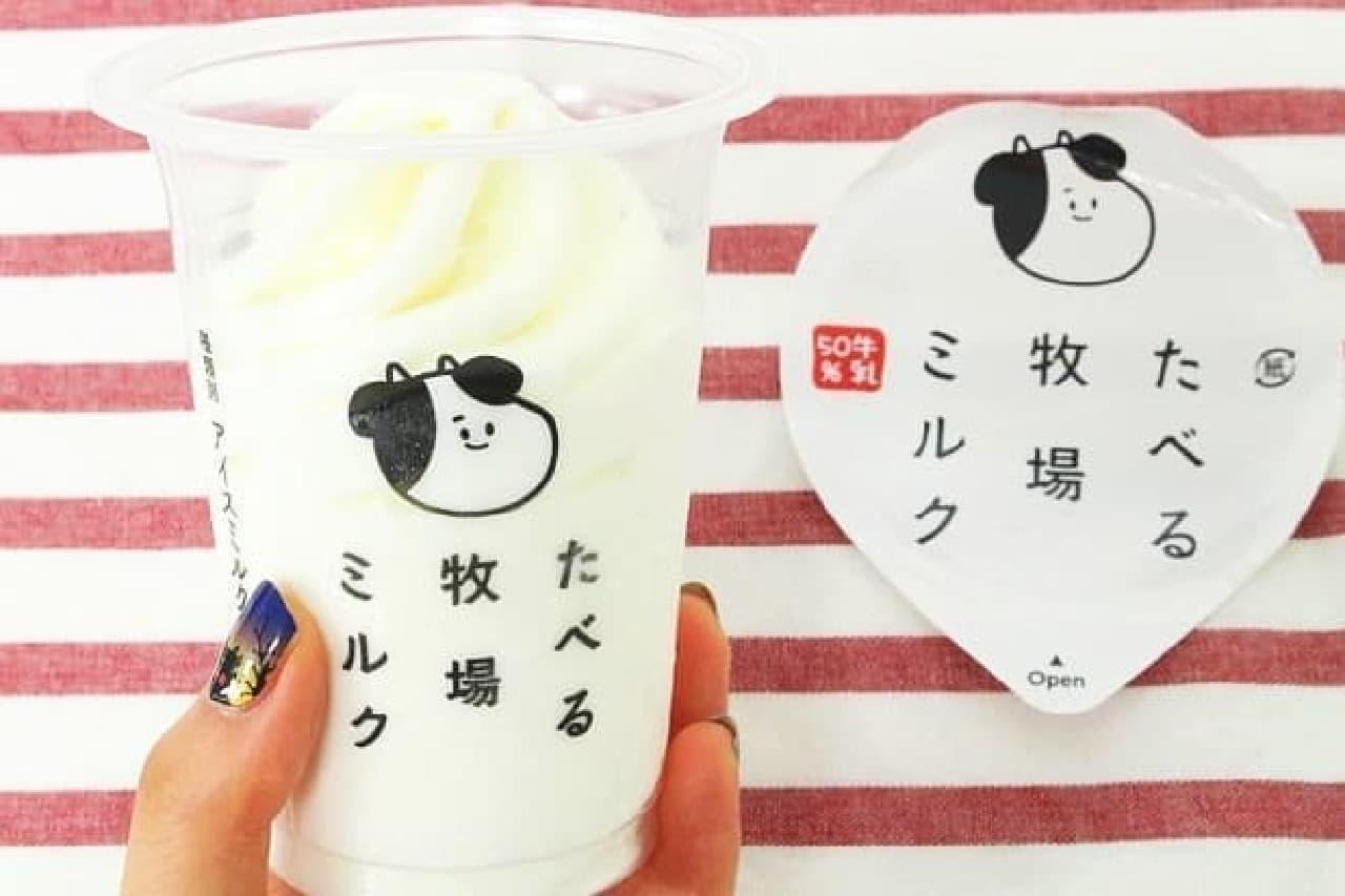 ファミリーマート「たべる牧場ミルク」