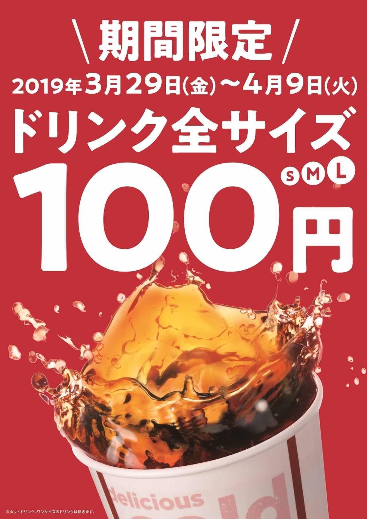 ケンタッキー・フライド・チキン「ドリンク全サイズ100円」