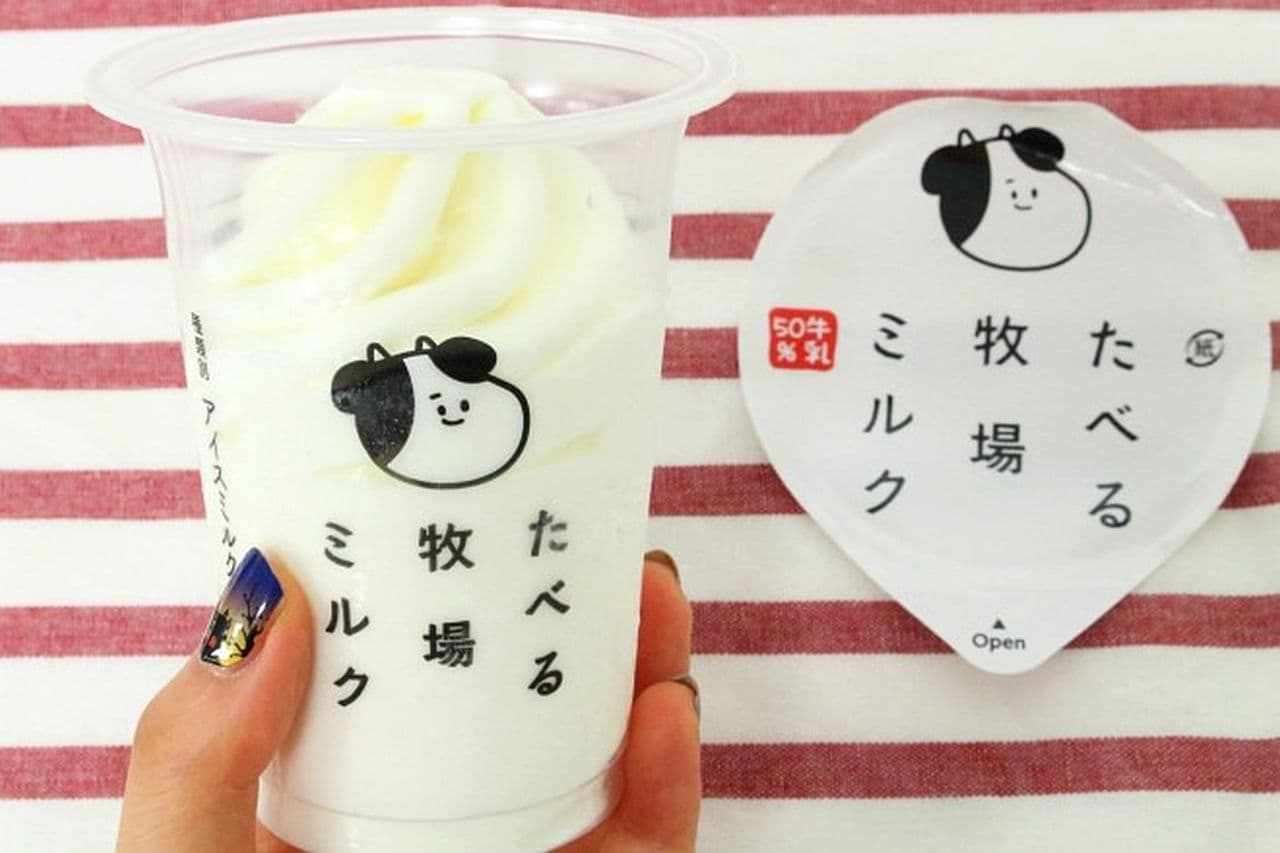 ファミマ「たべる牧場ミルク」