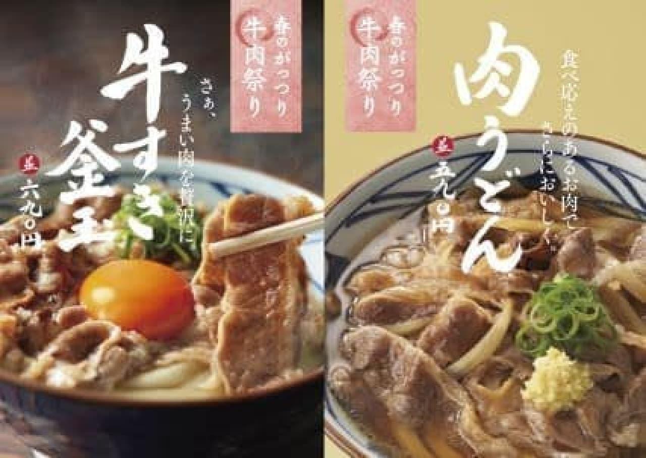 丸亀製麺「春のがっつり牛肉祭り」