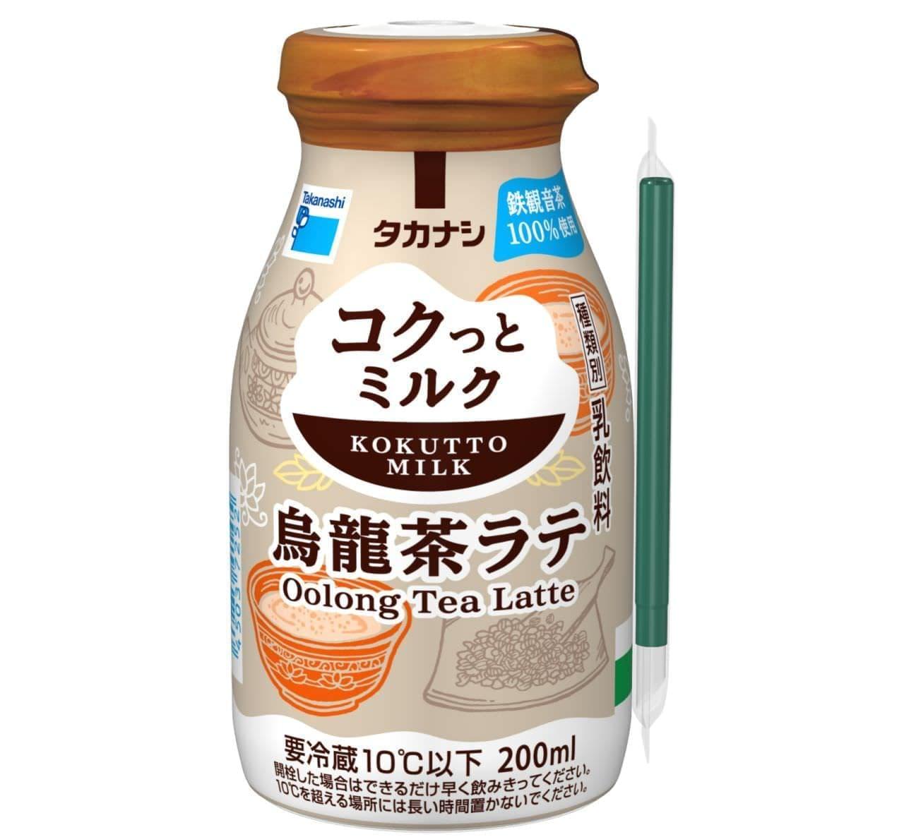 タカナシ乳業「タカナシ コクっとミルク 烏龍茶ラテ」