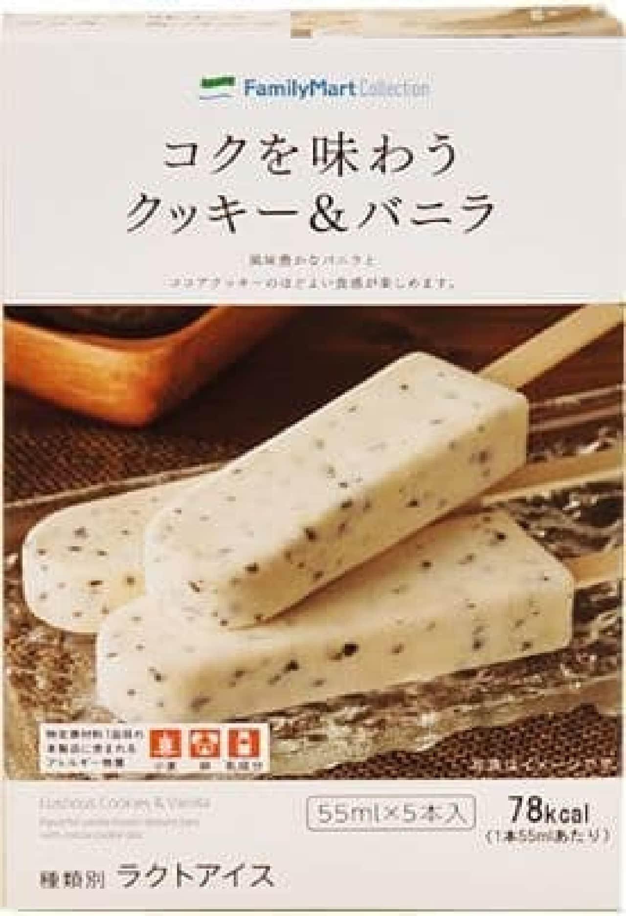 ファミリーマート「コクを味わうクッキー&バニラ マルチ」