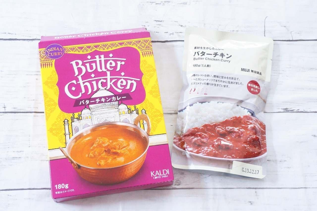 「カルディオリジナル インドカレー バターチキン」と無印良品「素材を生かしたカレー バターチキン」