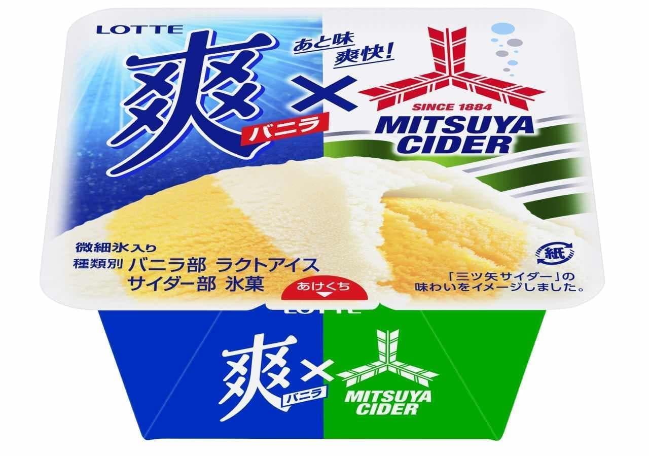 ロッテ「爽バニラ×三ツ矢サイダー」
