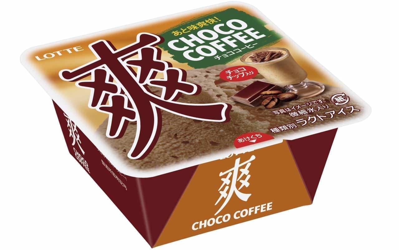 ロッテ「爽チョココーヒー(チョコチップ入り)」