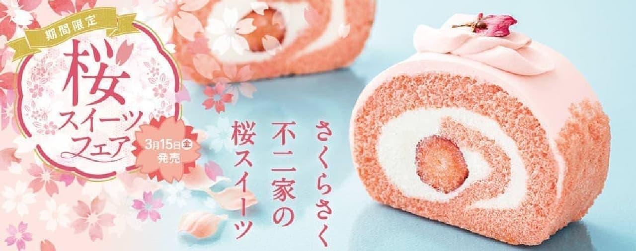 不二家洋菓子店「桜スイーツフェア」