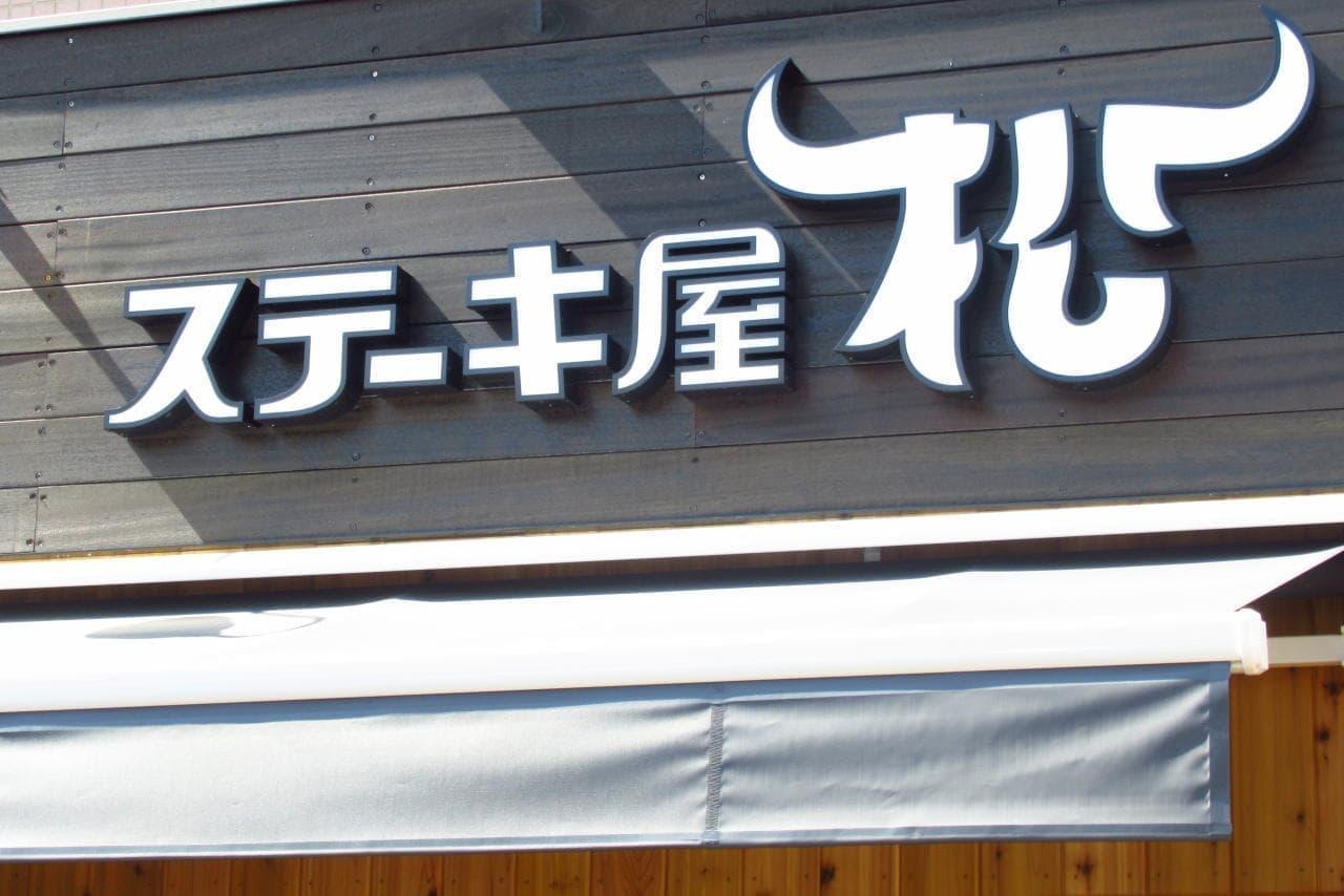 「ステーキ屋松」外観