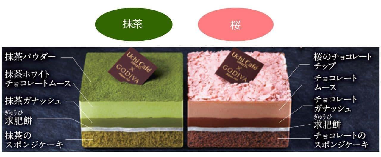 ローソン「Uchi Cafe × GODIVA ル ジャポネ デュ プランタン」