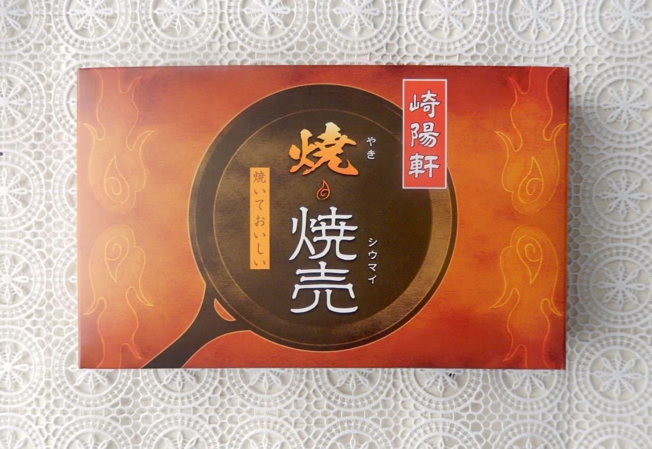 崎陽軒「焼焼売(やきシウマイ)」