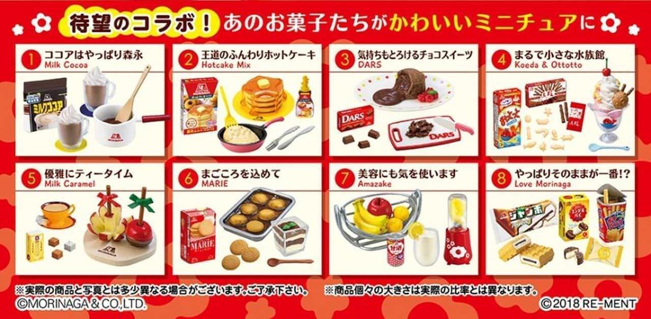 リーメント「森永のおかしなぷちレシピ」