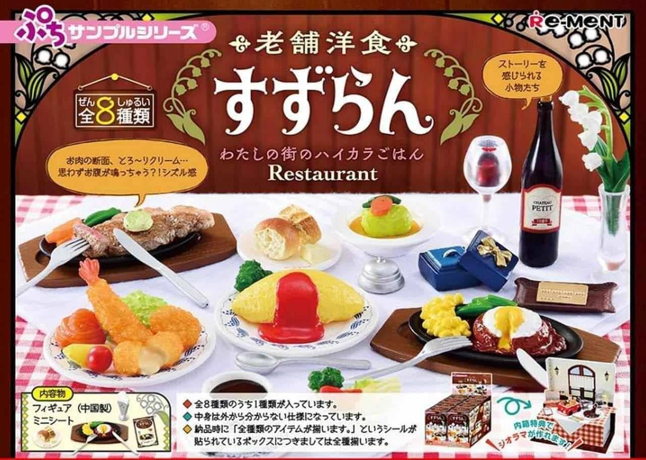 ぷちサンプルシリーズ「老舗洋食すずらん ~わたしの街のハイカラごはん~」