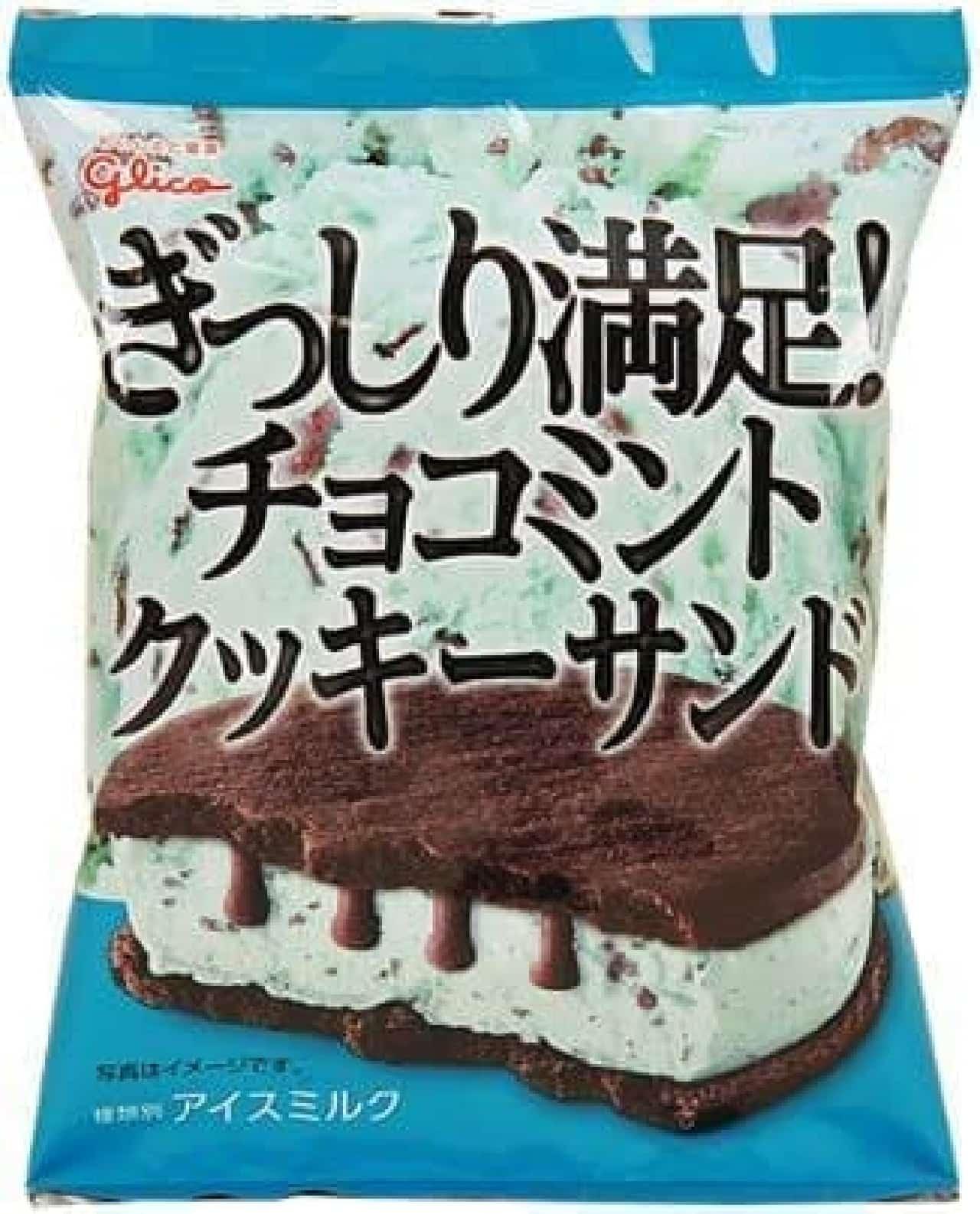 ファミリーマート「グリコ ぎっしり満足!チョコミントクッキーサンド」