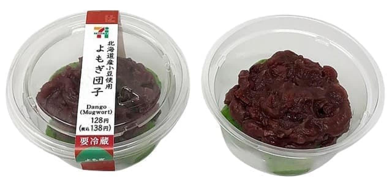 セブン-イレブン「北海道産小豆使用よもぎ団子」