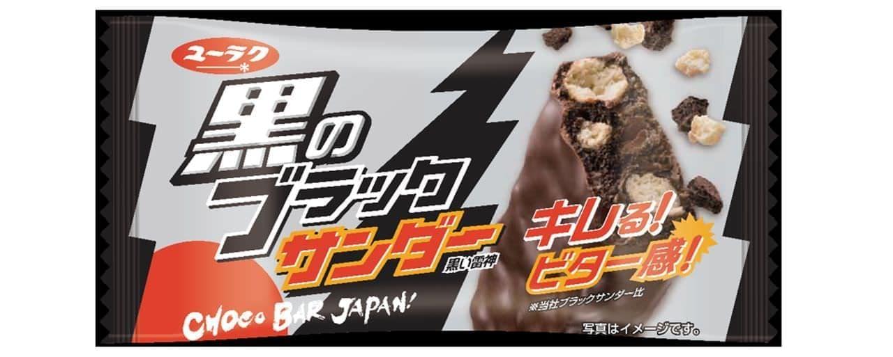 有楽製菓「黒のブラックサンダー」