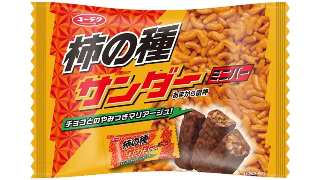 有楽製菓「柿の種サンダーミニバー」