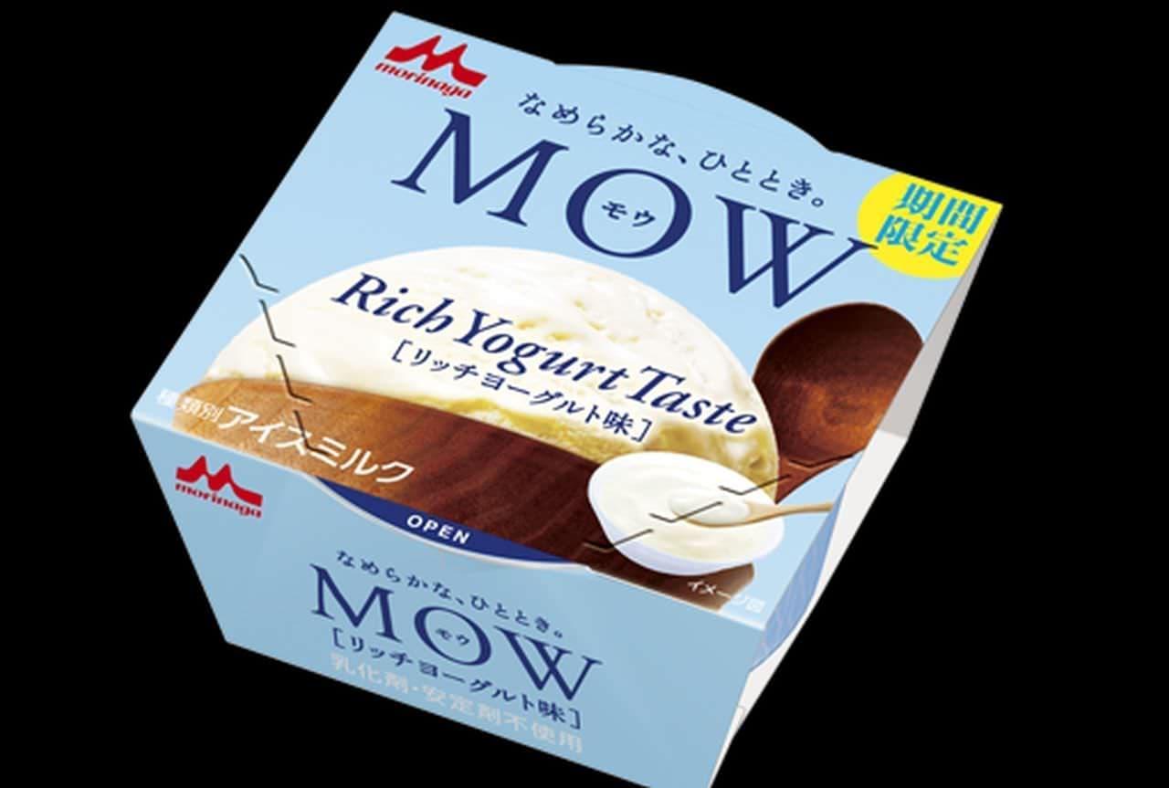モウ「MOW(モウ) リッチヨーグルト味」