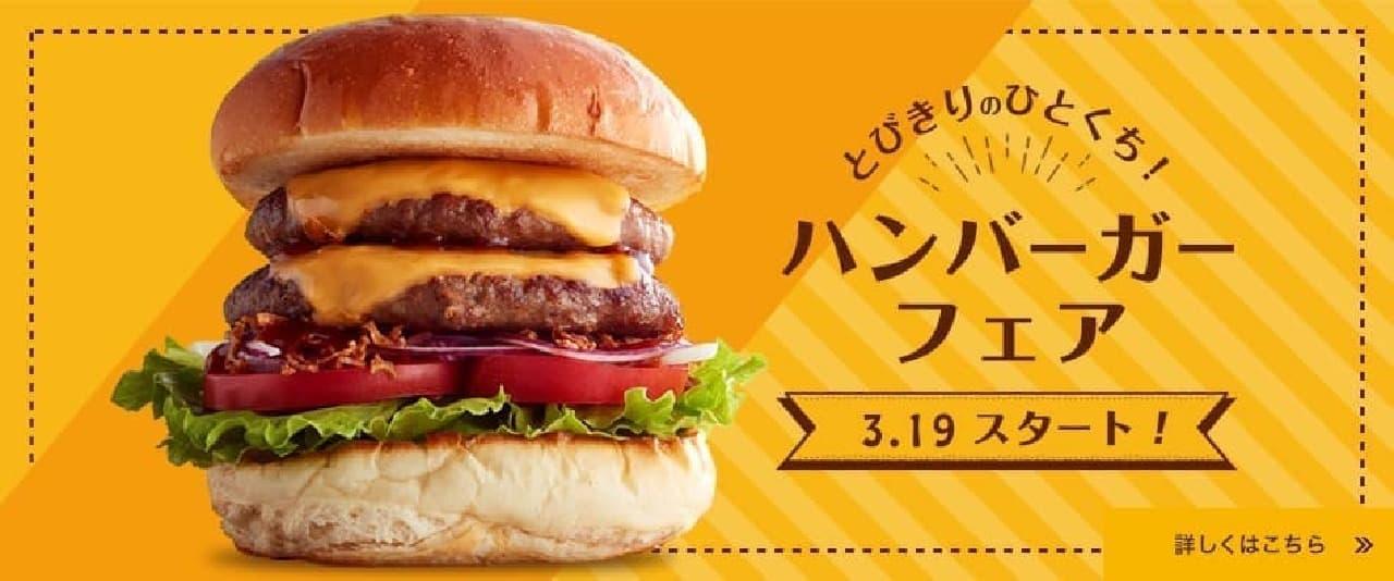 ジョイフル「とびきりのひとくち!ハンバーガーフェア」