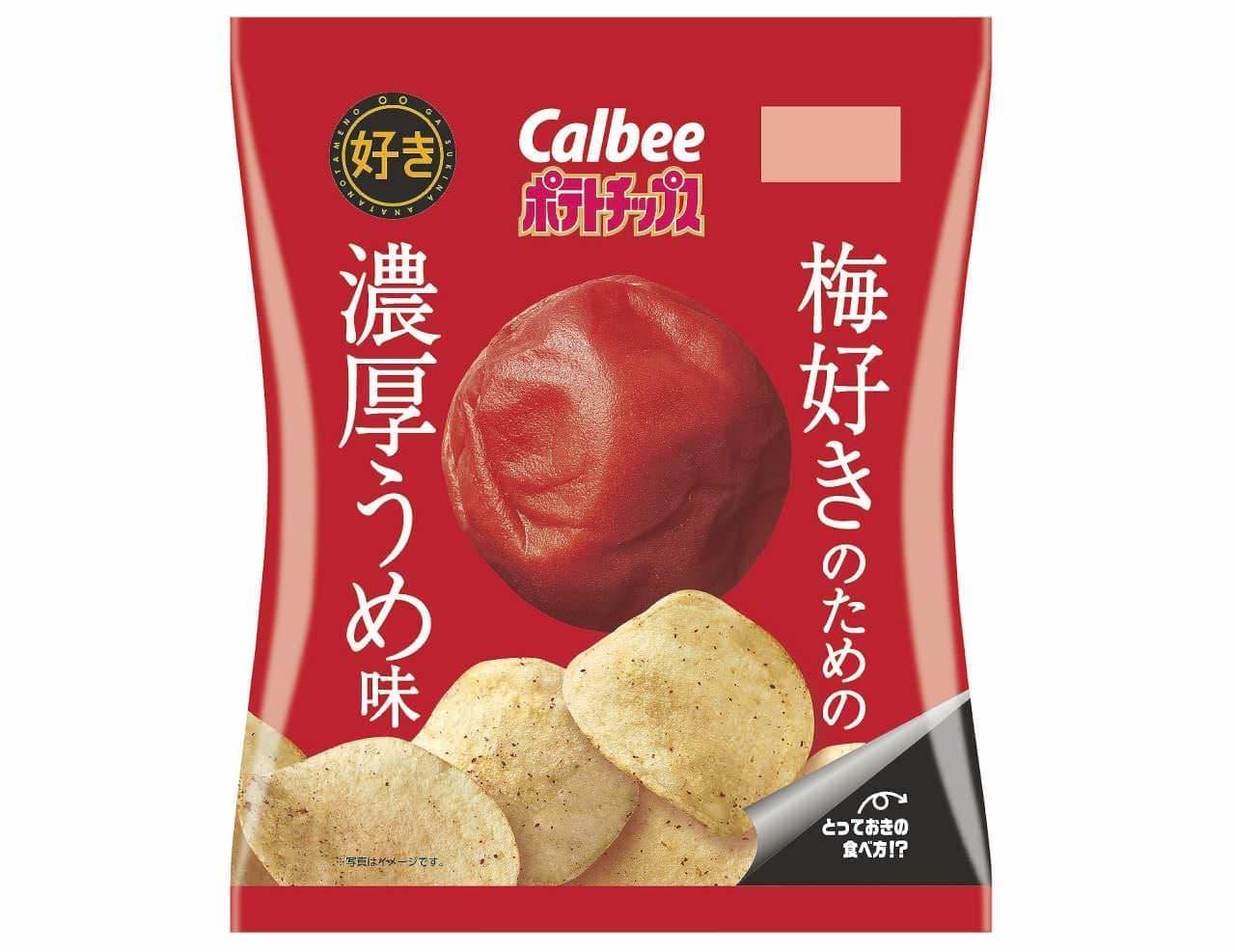 カルビー「ポテトチップス 梅好きのための濃厚うめ味」