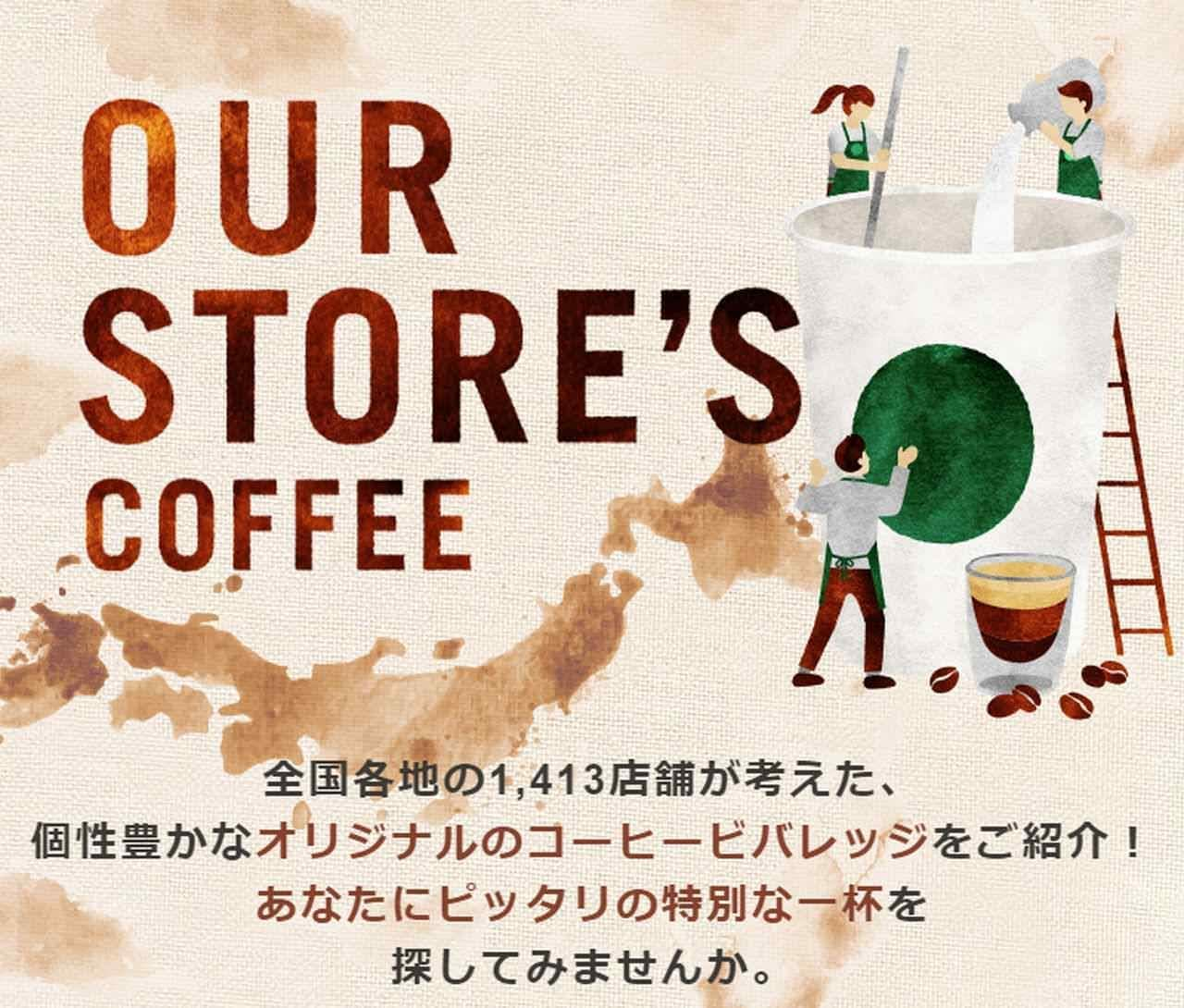 スタバ「Our Store's Coffee」