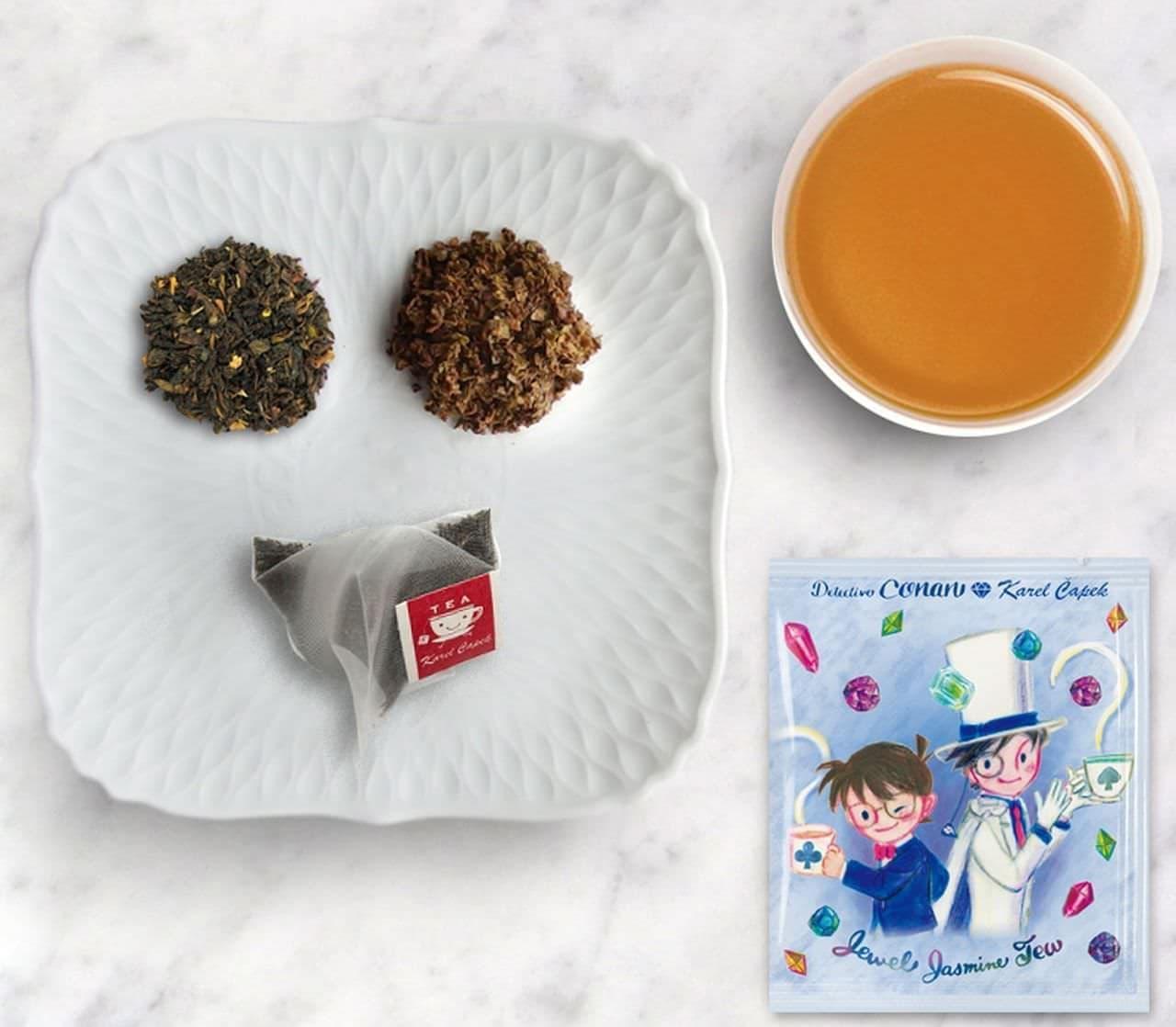 カレルチャペック紅茶店「宝石ジャスミン紅茶」