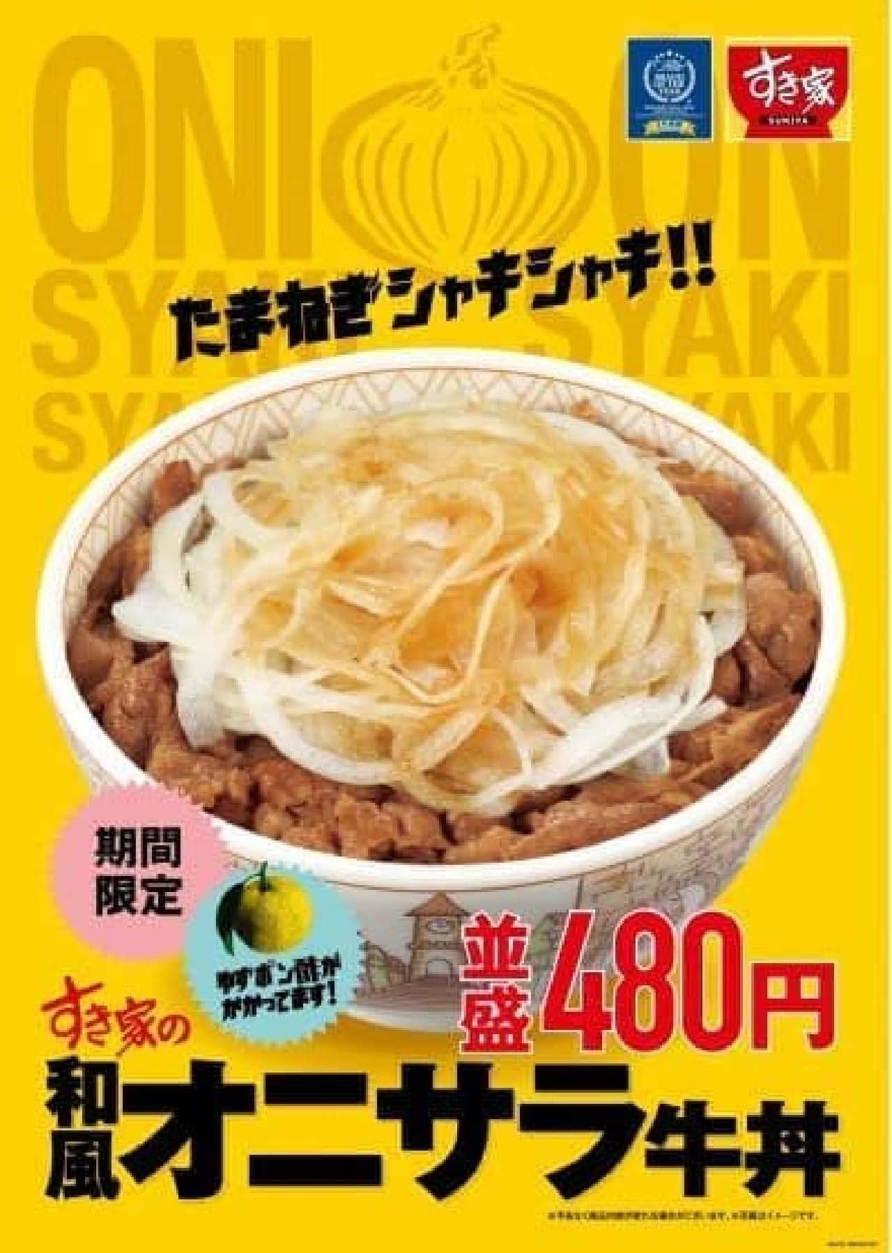 すき家「和風オニサラ牛丼」