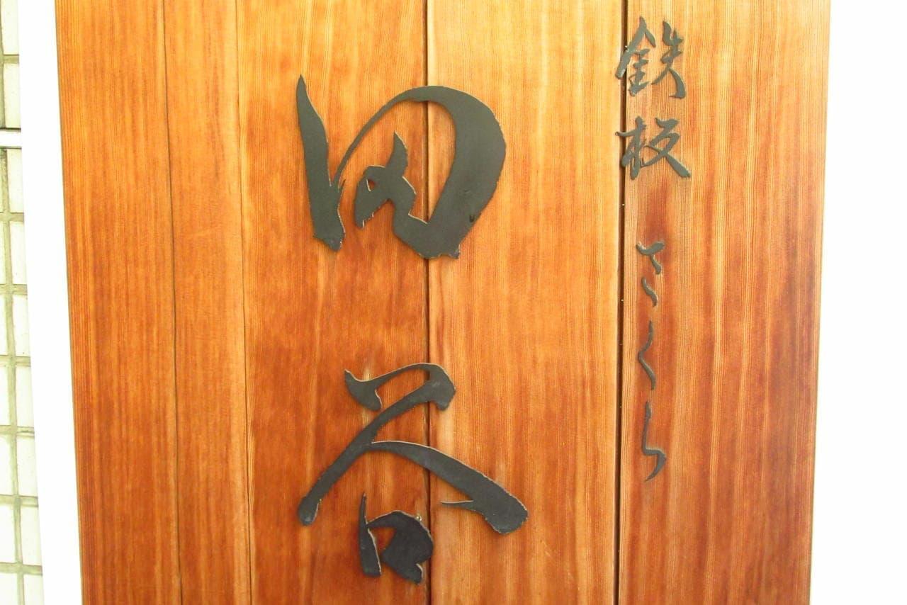 鉄板焼き「田谷」の看板