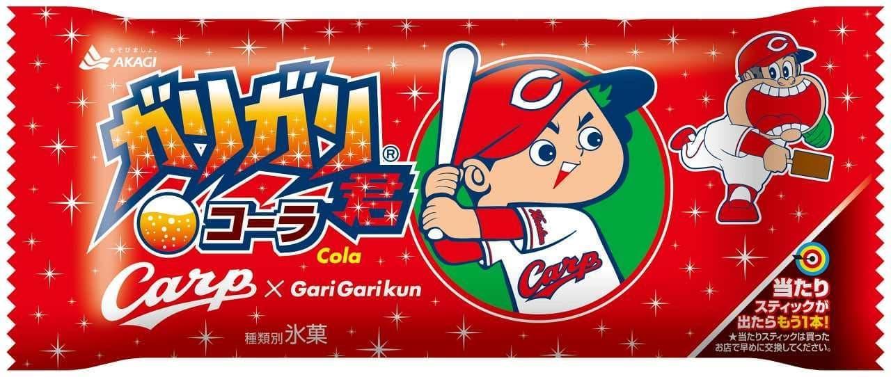 ガリガリ君コーラ(広島東洋カープコラボ)
