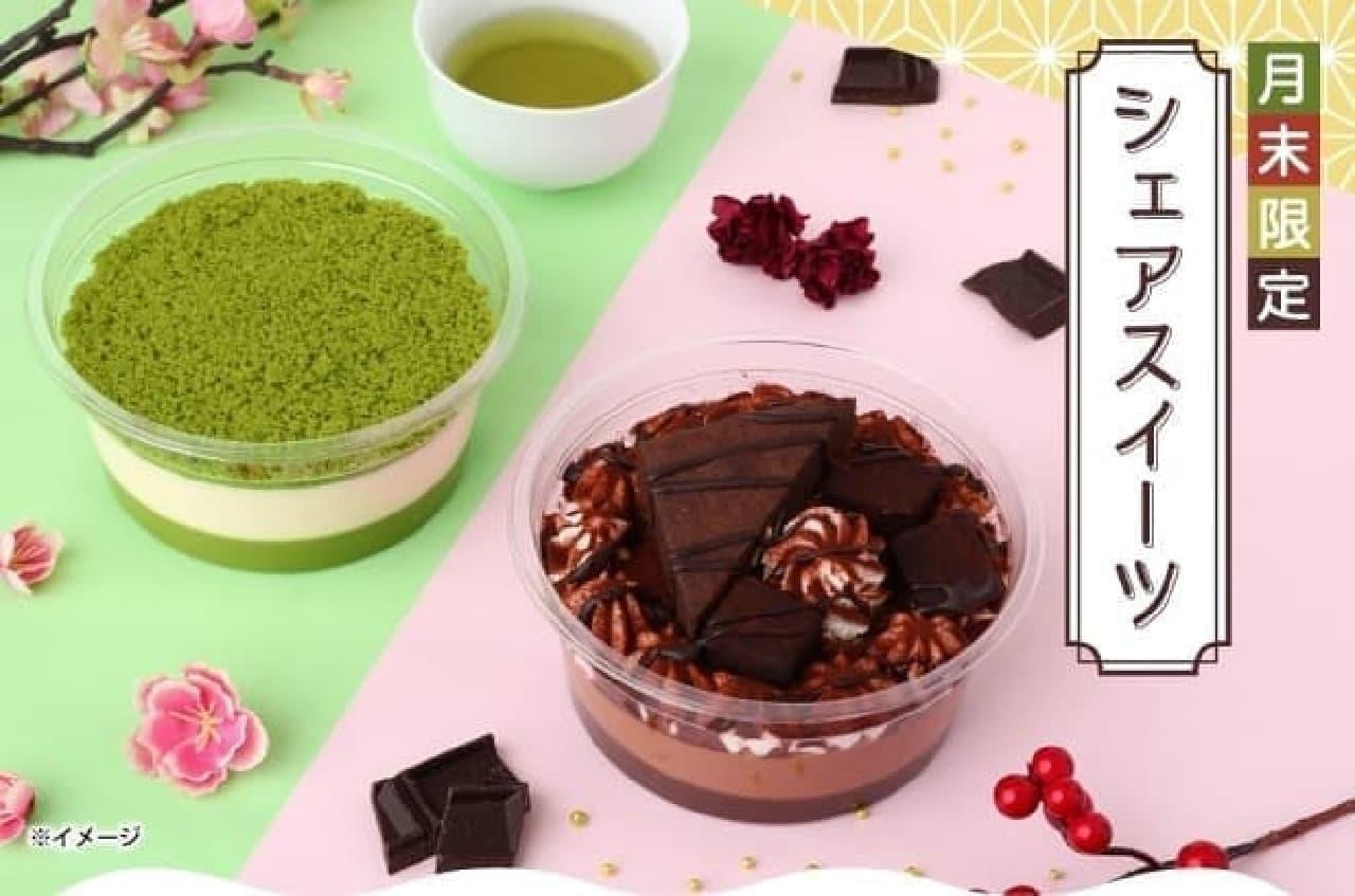セブン-イレブン「チョコフェスティバルパフェ」と「丸久小山園厳選宇治抹茶使用 抹茶のドゥーブルフロマージュ」