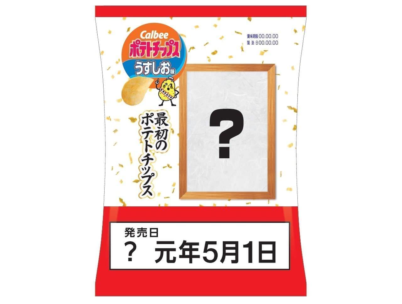 カルビー「新元号最初のポテトチップス うすしお味」
