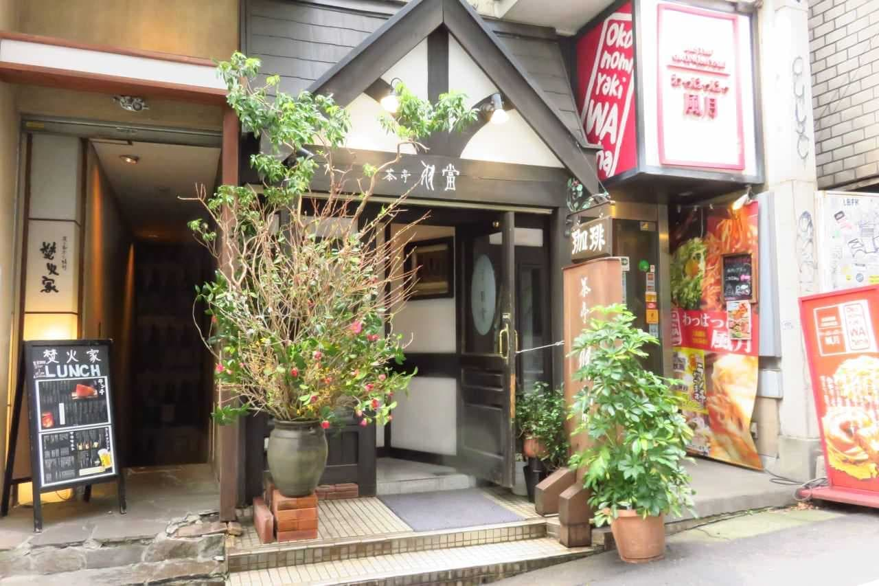 渋谷「茶亭 羽當(チャテイハトウ)」