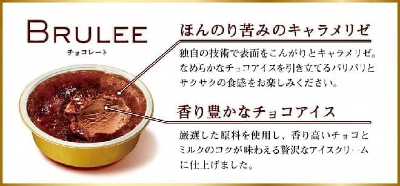 オハヨー乳業「BRULEE(ブリュレ)チョコレート」