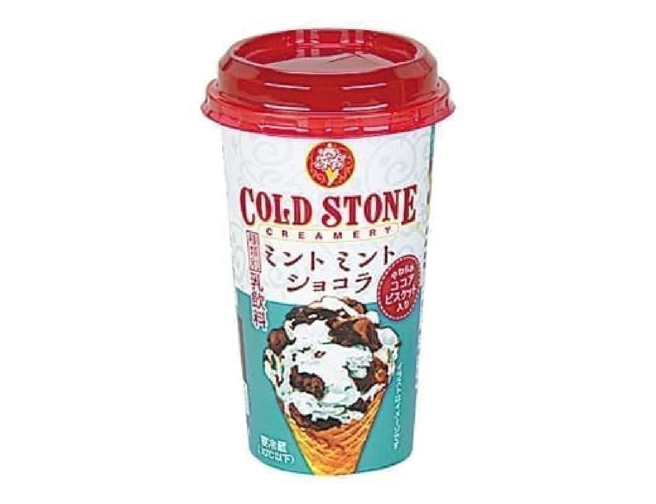 ローソン「コールド・ストーン・クリーマリー ミントミントショコラ 200g」