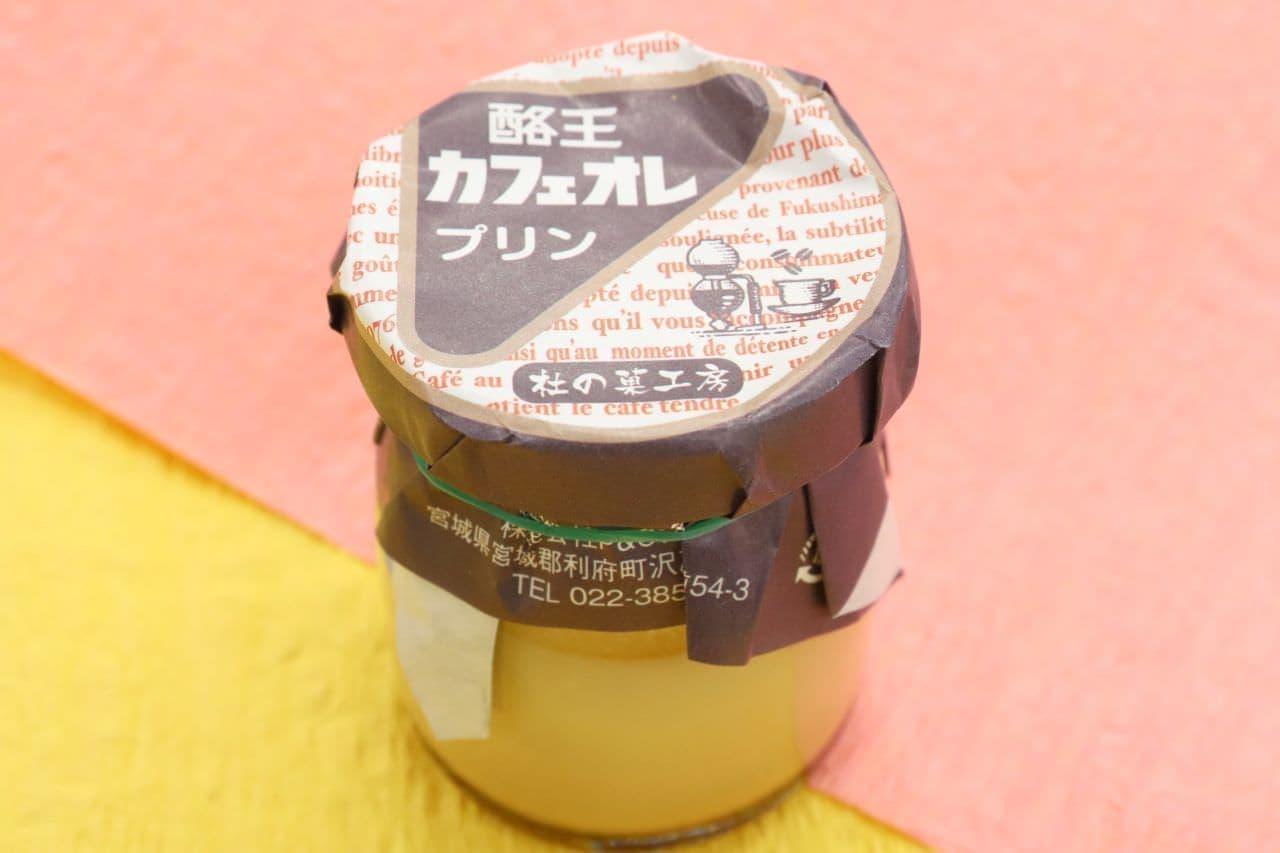 酪王カフェオレを使った「酪王カフェオレプリン」