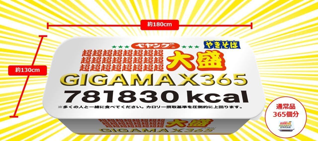 ペヤング「ペヤングソースやきそば超∞超大盛GIGAMAX365」