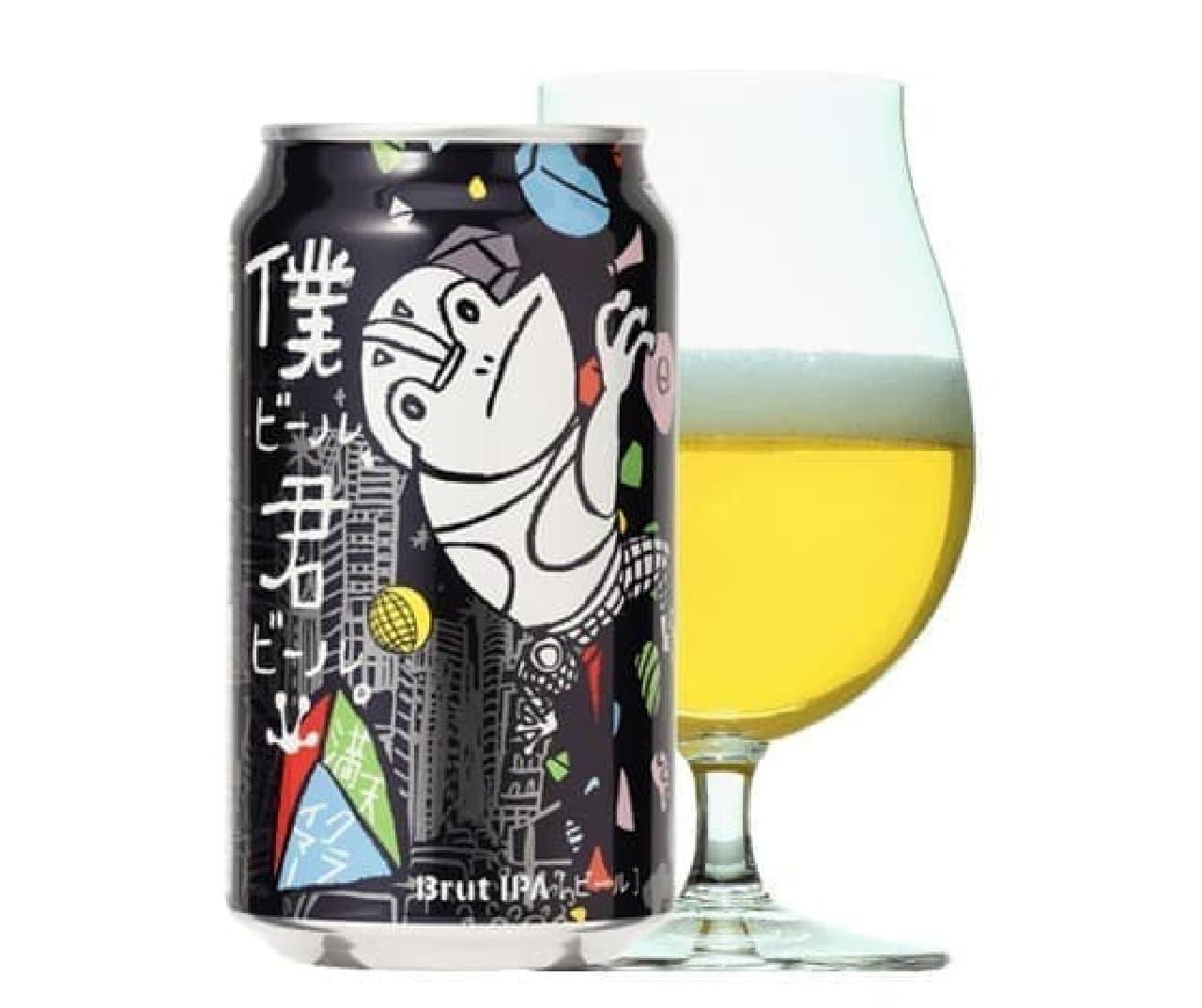 ヤッホーブルーイングとローソンが共同開発した「僕ビール、君ビール。満天クライマー」