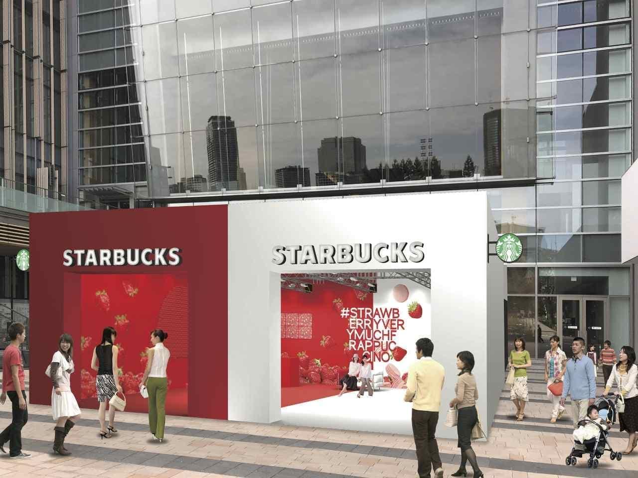 スターバックス コーヒー イチゴのふたご店