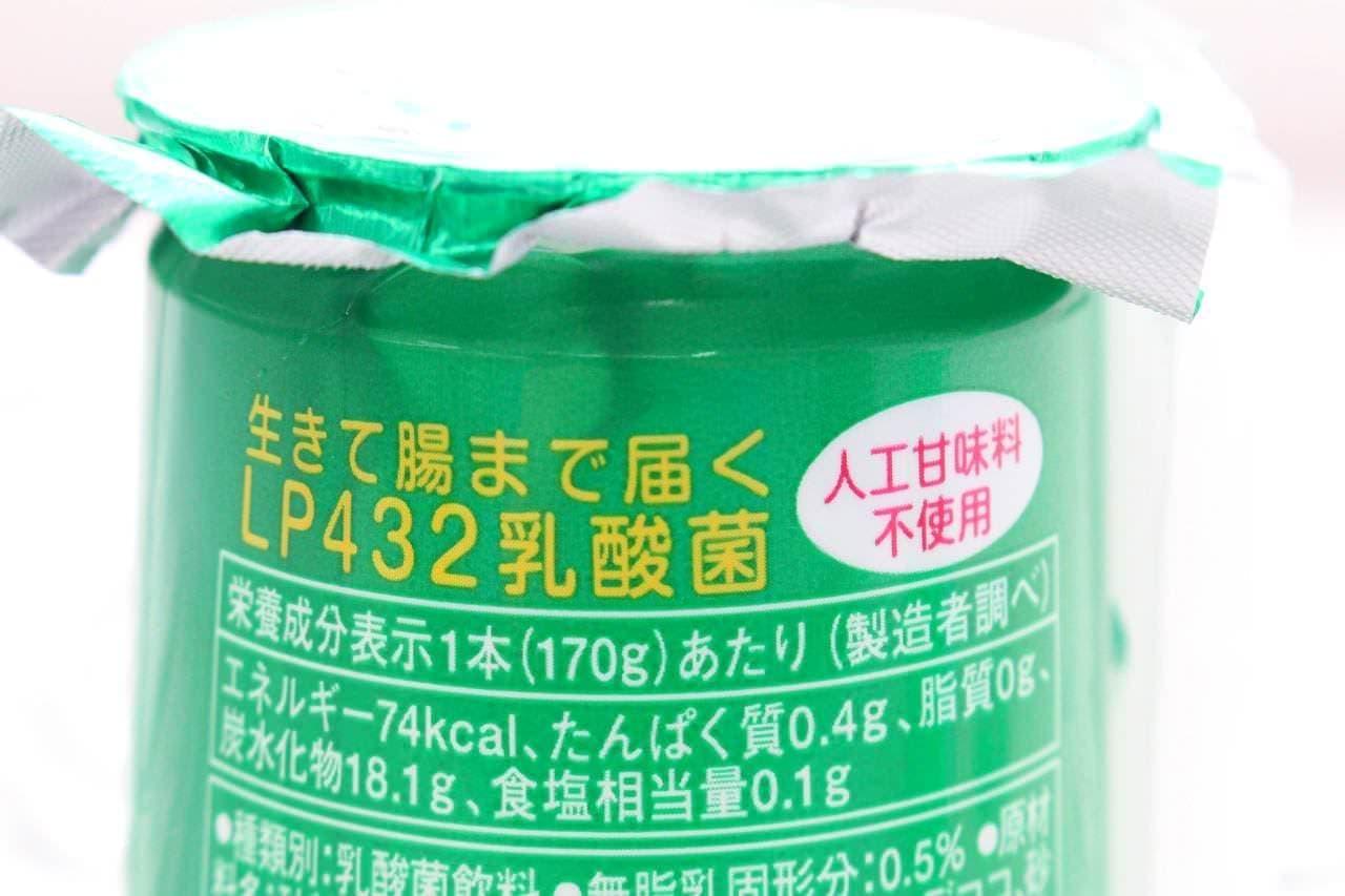 南日本酪農協同「スコール乳酸菌ナタデココ」