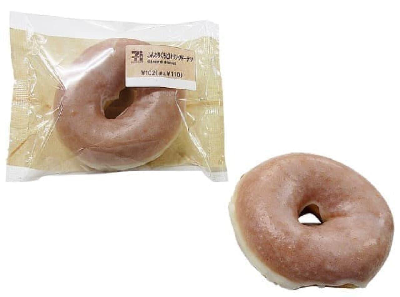 セブン-イレブン「ふんわりくちどけリングドーナツ」