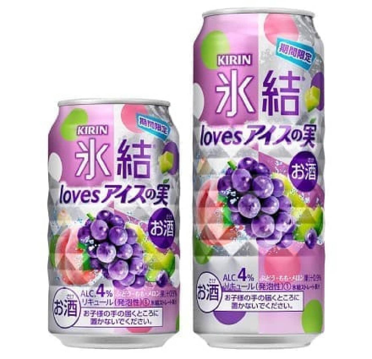 キリン 氷結 loves アイスの実(期間限定)
