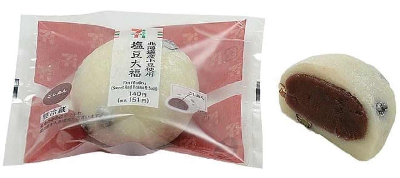 セブン-イレブン「北海道産小豆使用塩豆大福」