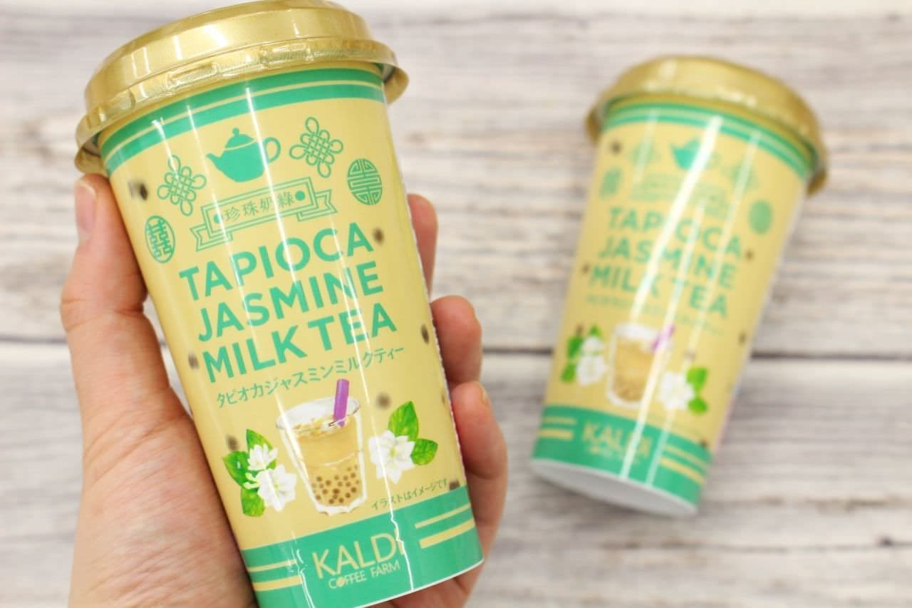 カルディ「タピオカジャスミンミルクティー」