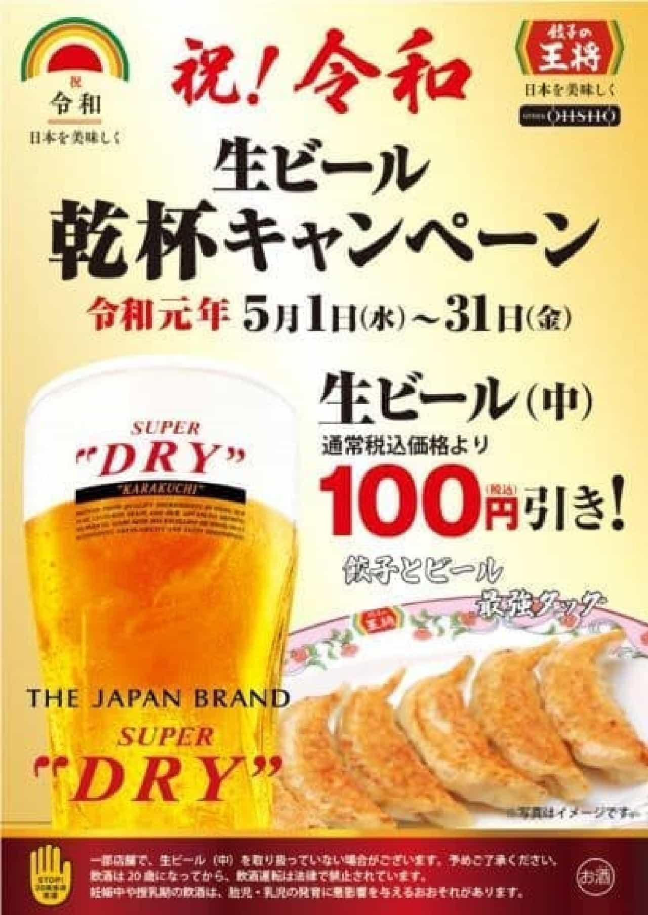 餃子の王将「祝!令和 生ビール乾杯キャンペーン」