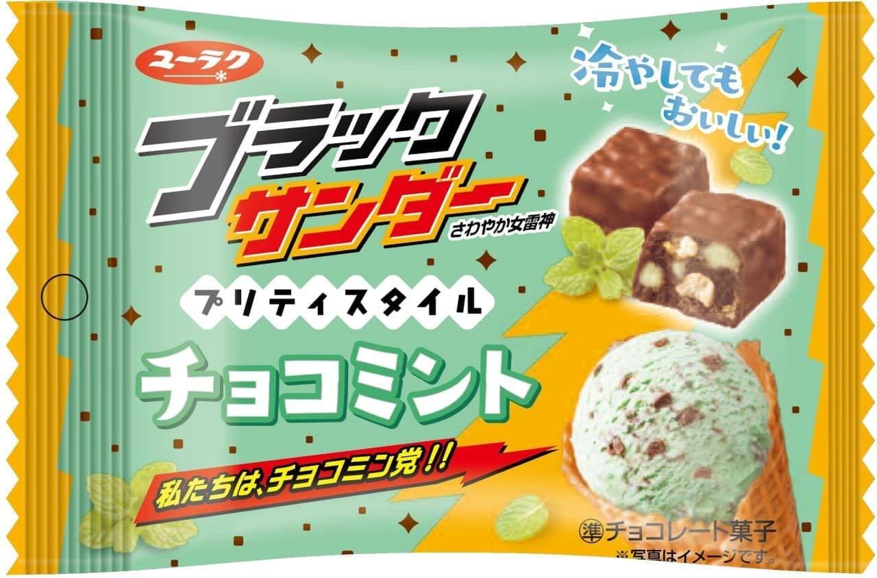 有楽製菓「ブラックサンダープリティスタイル チョコミント」