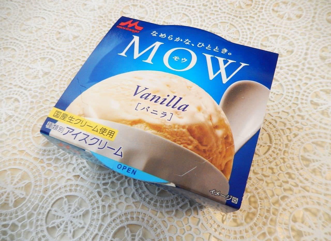 モウのバニラアイスを使って「デザート玉子焼き」